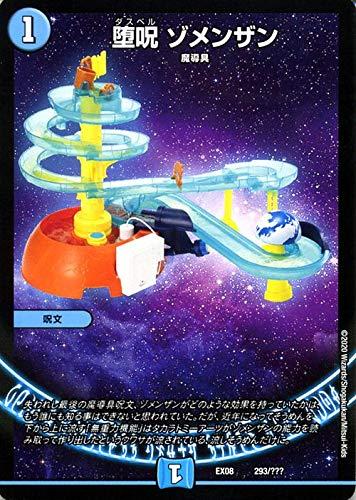 デュエルマスターズ 堕呪 ゾメンザン 謎のブラックボックスパック(DMEX08) BBP | デュエマ 水文明 呪文 そうめんスライダー