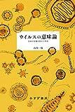 「ウイルスの意味論――生命の定義を超えた存在」販売ページヘ