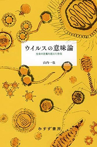 ウイルスの意味論――生命の定義を超えた存在