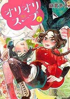 [綿貫芳子]のオリオリスープ(4) (モーニングコミックス)