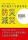 何が起きても命を守る 防災 減災BOOK