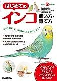 GakkenPetBooks はじめてのインコ 飼い方・育て方