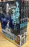 とある魔術の禁書目録外伝 とある科学の一方通行 コミック 1-4巻セット (電撃コミックスNEXT)