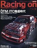 Racing on (レーシングオン) 2008年 09月号 [雑誌] 画像