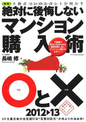 絶対に後悔しないマンション購入術○と×2012-13