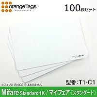 マイフェア ICカード (Mifare 1K, マイフェアスタンダード) 業務用, T1-C1 (100枚)