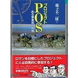 プロジェクトPOS―ある事業部の挑戦 / 藤子 不二雄 のシリーズ情報を見る