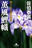 薫風鯉幟―酔いどれ小籐次留書 (幻冬舎文庫)