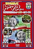〈はじめましてトーマス・シリーズ〉おおきなきかんしゃヘンリーとゴードン[DVD]