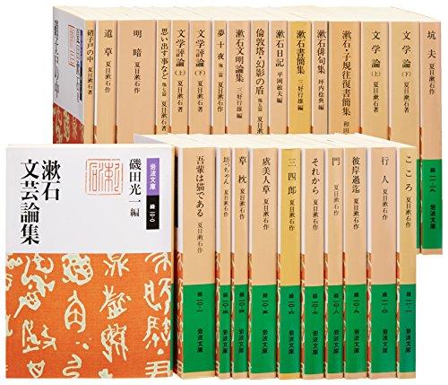岩波文庫美装ケース入りセット 夏目漱石作品集