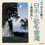 ザ・ベスト コーラスで聴く日本の歌名曲選 〜荒城の月〜