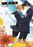 花檻草子 3 (シルフコミックス 34-3)