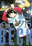 BECK(15) (講談社漫画文庫)