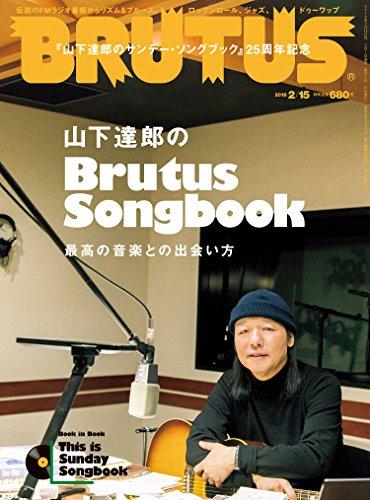 BRUTUS (ブルータス) 2018年 2月15日号 No.863 [山下達郎のBrutus Songbook] [雑誌]
