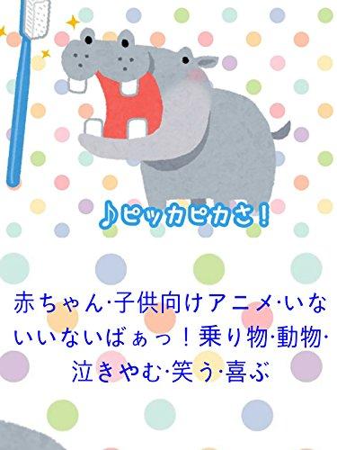 赤ちゃん・子供向けアニメ・いないいないばぁっ!乗り物・動物・泣きやむ・笑う・喜ぶ