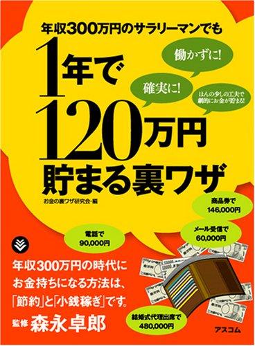 年収300万円のサラリーマンでも1年で120万円貯まる裏ワザの詳細を見る