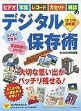 ビデオ・写真・レコード・カセット・雑誌のデジタル保存術 (大切な思い出がバッチリ残せる!)