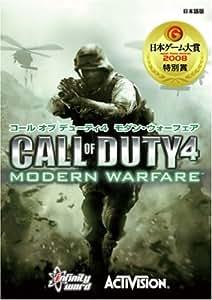 コールオブデューティ4 モダン・ウォーフェア 日本語版