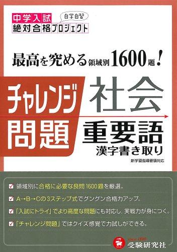 チャレンジ問題社会重要語1600漢字書き取り—国立/私立中学入試 (中学入試絶対合格プロジェクト)