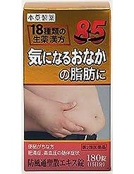 【第2類医薬品】防風通聖散エキス錠 180錠