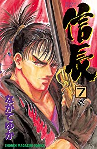 TENKA FUBU 信長(7) (週刊少年マガジンコミックス)