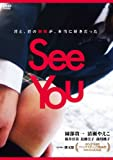 See You[DVD]