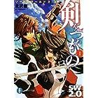 ソード・ワールド2.0  剣をつぐもの1 (富士見ファンタジア文庫)