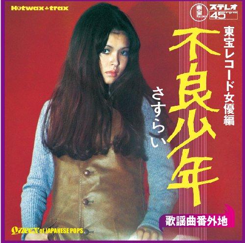 歌謡曲番外地 東宝レコード女優編~不良少年-さすらい-