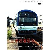 パシナコレクション 会津浪漫風号 [DVD]