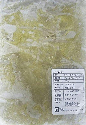 グリーンアスパラペースト 1kg×10P 冷凍 加熱用 キメの細かさが人気です。
