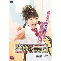 金朋声優ラボ Vol.5 [DVD]
