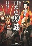 新説 日本史99の謎 (宝島SUGOI文庫 A れ 1-2)