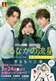ひるなかの流星―映画化スペシャル (SHUEISHA Girls Remix)