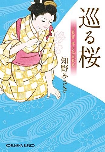 巡る桜: 上絵師 律の似面絵帖 (光文社時代小説文庫)
