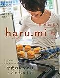 栗原はるみ haru_mi (ハルミ) 秋 vol.29 2013年 秋号 [雑誌]