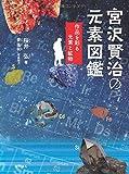 「宮沢賢治の元素図鑑ー作品を彩る元素と鉱物」販売ページヘ
