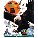 DVD付 鳥 (講談社の動く図鑑MOVE)