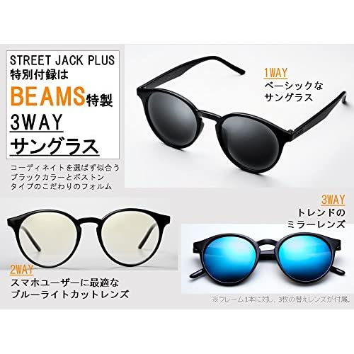 street JACK plus 2017年 09 月号 [雑誌]: STREET JACK 増刊