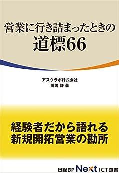 [川嶋 謙]の営業に行き詰まったときの道標66(日経BP Next ICT選書)