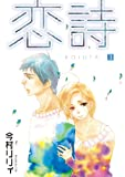 恋詩 3 (フェアベルコミックス フレイヤ)