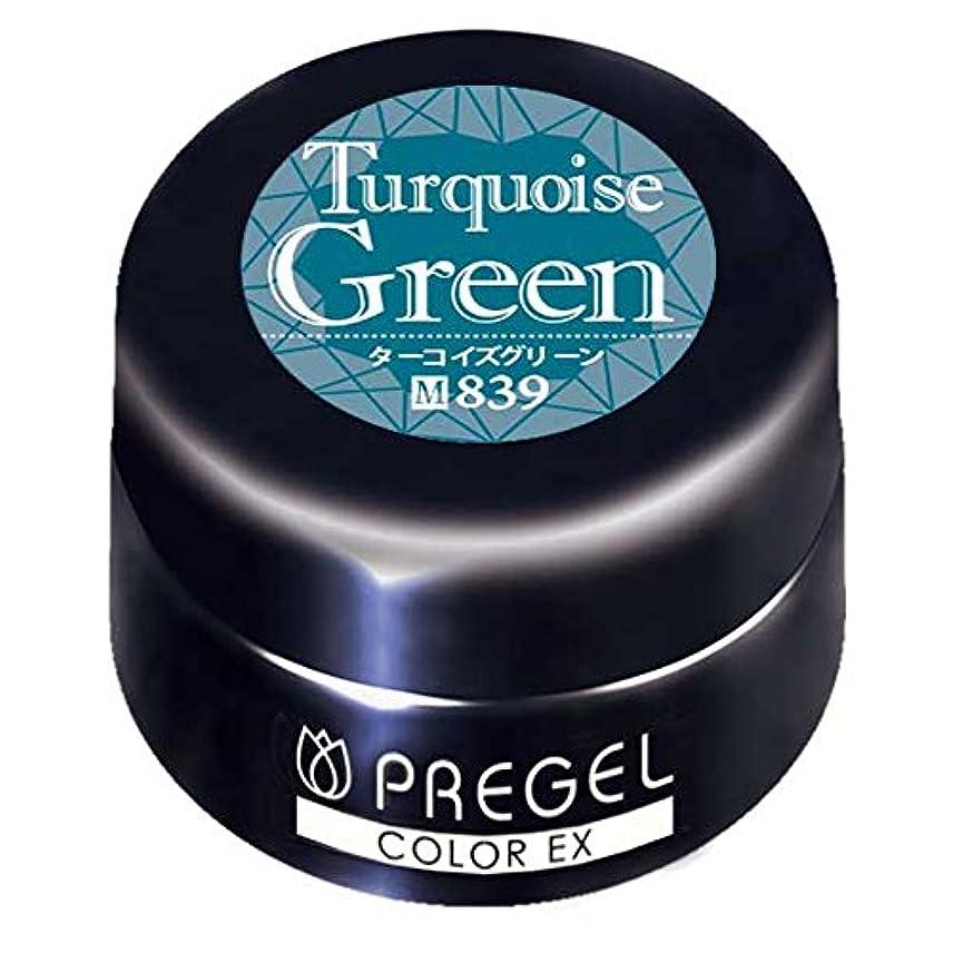 眩惑するしないでください近々プリジェル ジェルネイル カラーEX ターコイズグリーン839