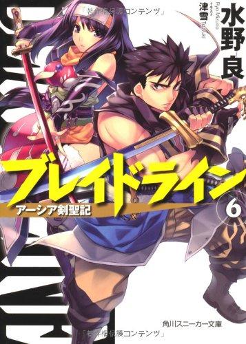 ブレイドライン6 アーシア剣聖記 (角川スニーカー文庫)の詳細を見る