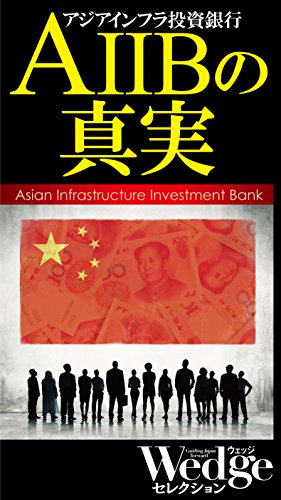 AIIBの真実 Wedgeセレクション