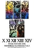 ファイナルファンタジー25th メモリアルアルティマニア Vol.3