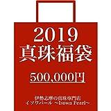 福袋 2019 500,000円 (Bセット イヤリング)