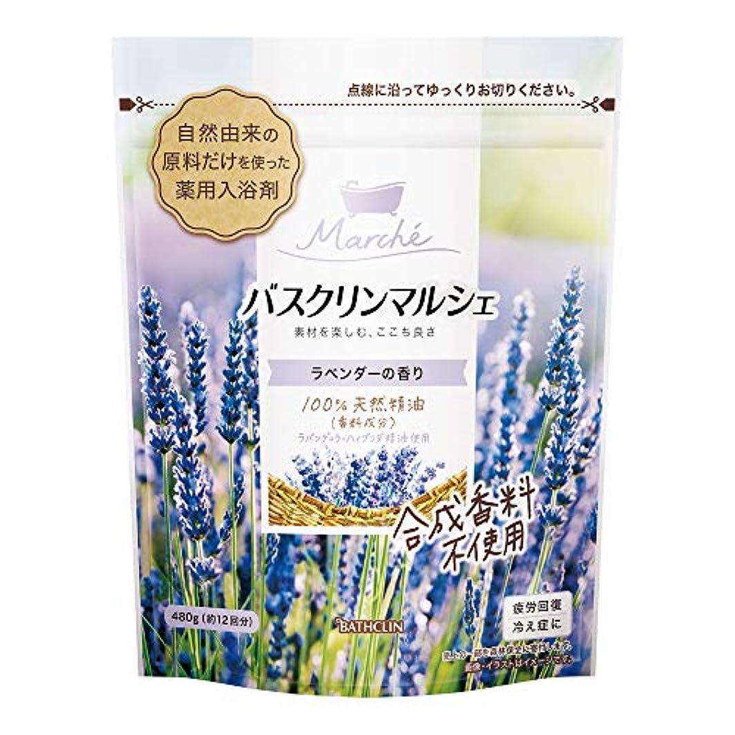 ブラザー脅迫を除くバスクリンマルシェラベンダーの香り 入浴剤 そよ風に揺れる花を想わせるラベンダーの香りの入浴剤 480g