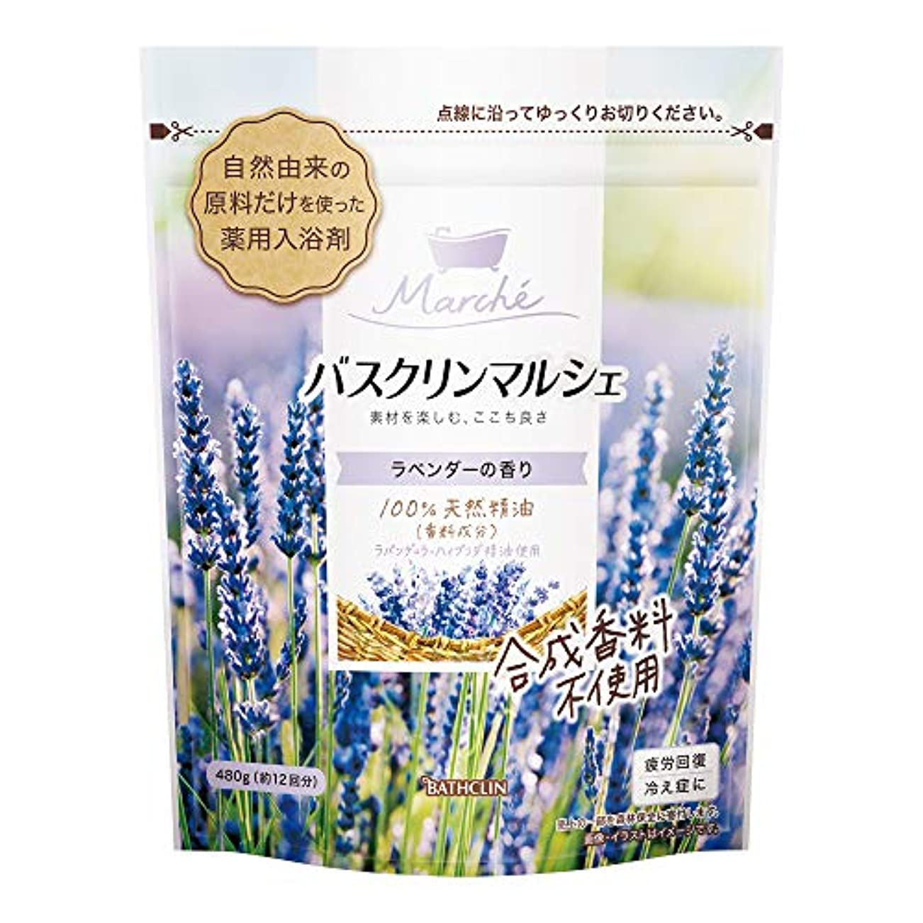敷居料理をする冊子バスクリンマルシェラベンダーの香り 入浴剤 そよ風に揺れる花を想わせるラベンダーの香りの入浴剤 480g