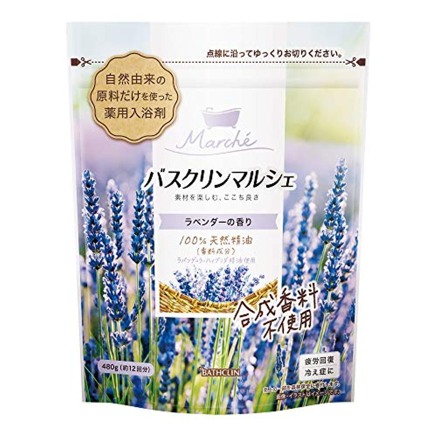 行う二次バスクリンマルシェラベンダーの香り 入浴剤 そよ風に揺れる花を想わせるラベンダーの香りの入浴剤 480g