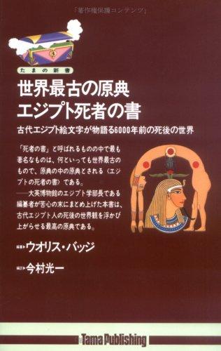 世界最古の原典エジプト死者の書 (たまの新書)の詳細を見る