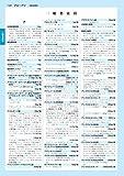 薬価・効能早見表 2019: 適応疾患・禁忌疾患・用法用量・薬価の全覧 (2019) 画像